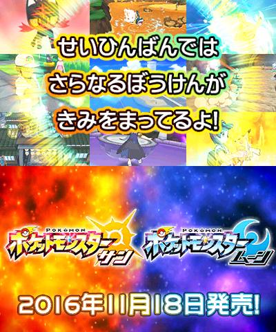 pokemon-sanmoon-16101805.jpg