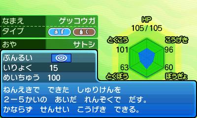 pokemon-sanmoon-16101817.jpg