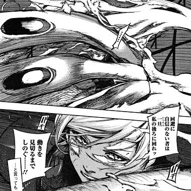 東京喰種:re88話 フエグチ弐で炎をガードするアキラ