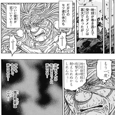 toriko383-16082201.jpg