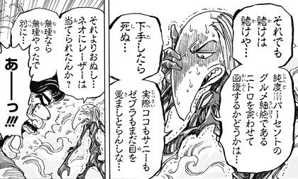 toriko383-16082204.jpg