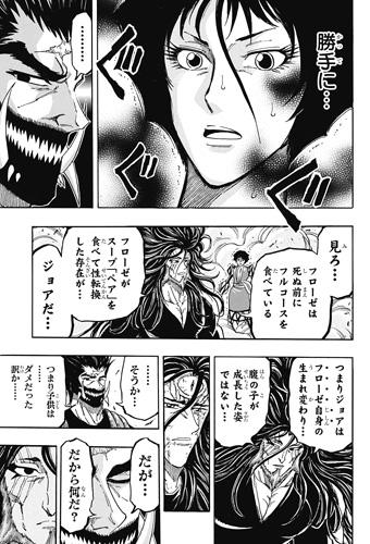 toriko384-16082901.jpg