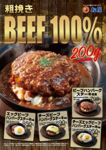 181218_beef[2]