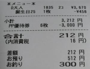 P_212554_vHDR_Auto.jpg