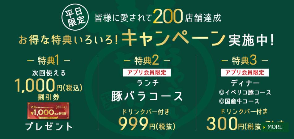 syabu200.png