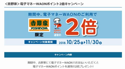 yosiwaon1.png