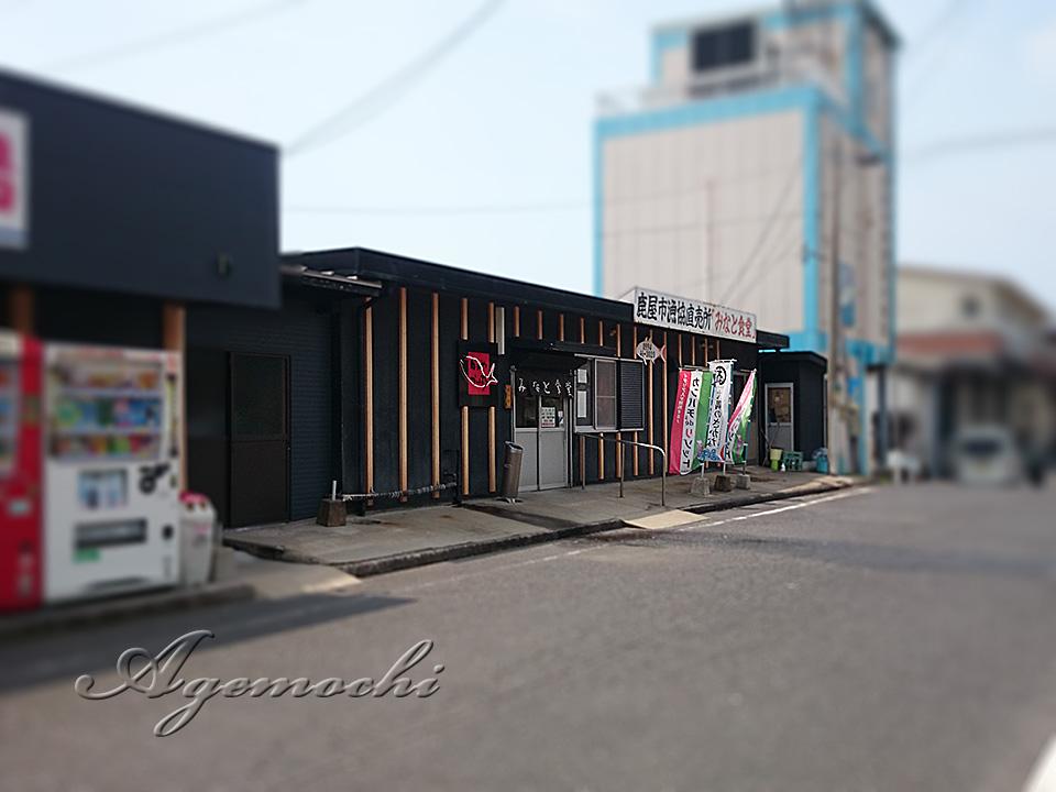 mintosyokudo_shop.jpg