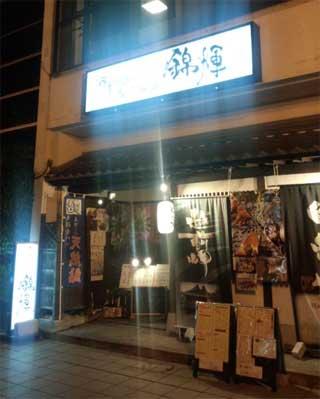 20151003_nishiki_001.jpg