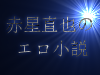 naoya2_10075_02.png