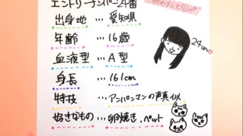 AKB48 16期【024】161008