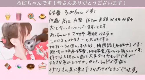 AKB48 16期【068】161009_11
