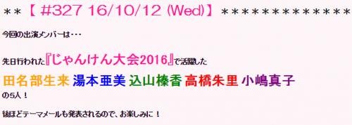 AKB48 16期【040】161012_21 (33)