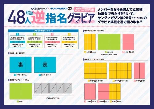 akb48_gyaku2016_flyer.jpg