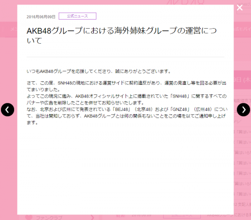 akb48_official_20160609.png