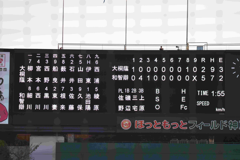 20181028大阪桐蔭×智弁和歌山 スコアボード