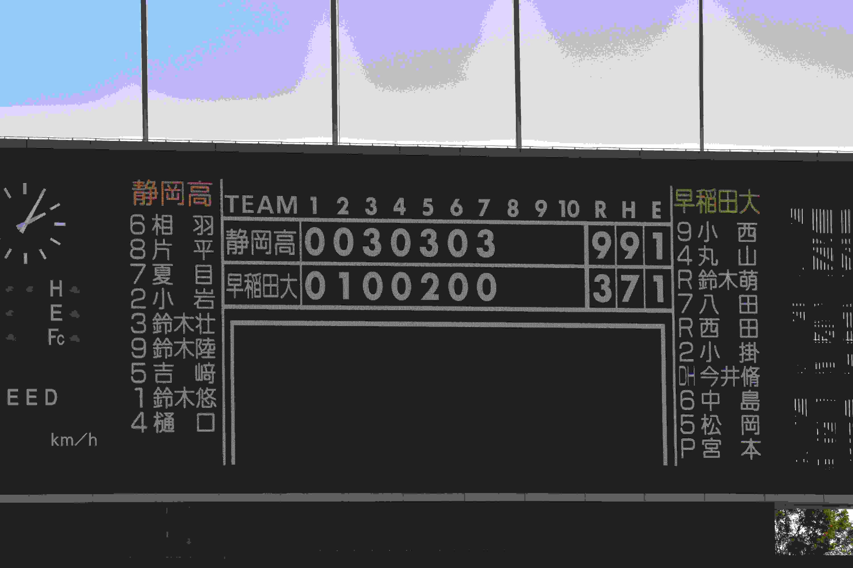 20181123静岡×早稲田大 スコアボード