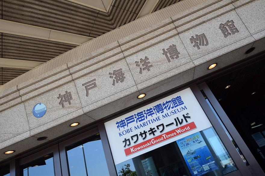 神戸海洋博物 (02)