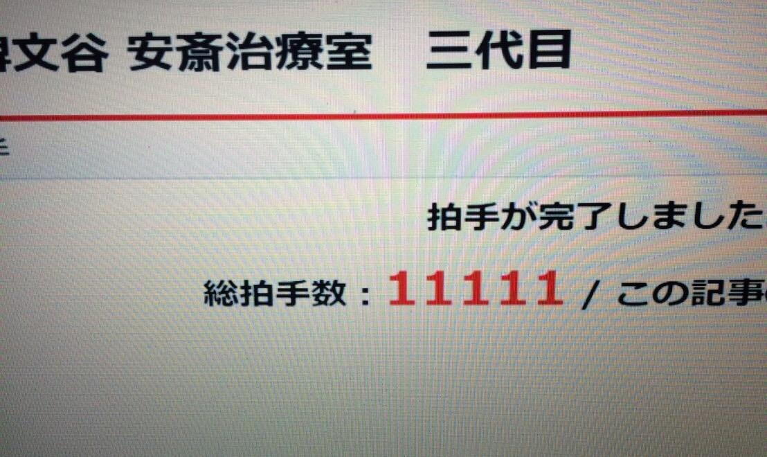 11111hakusyu.jpg