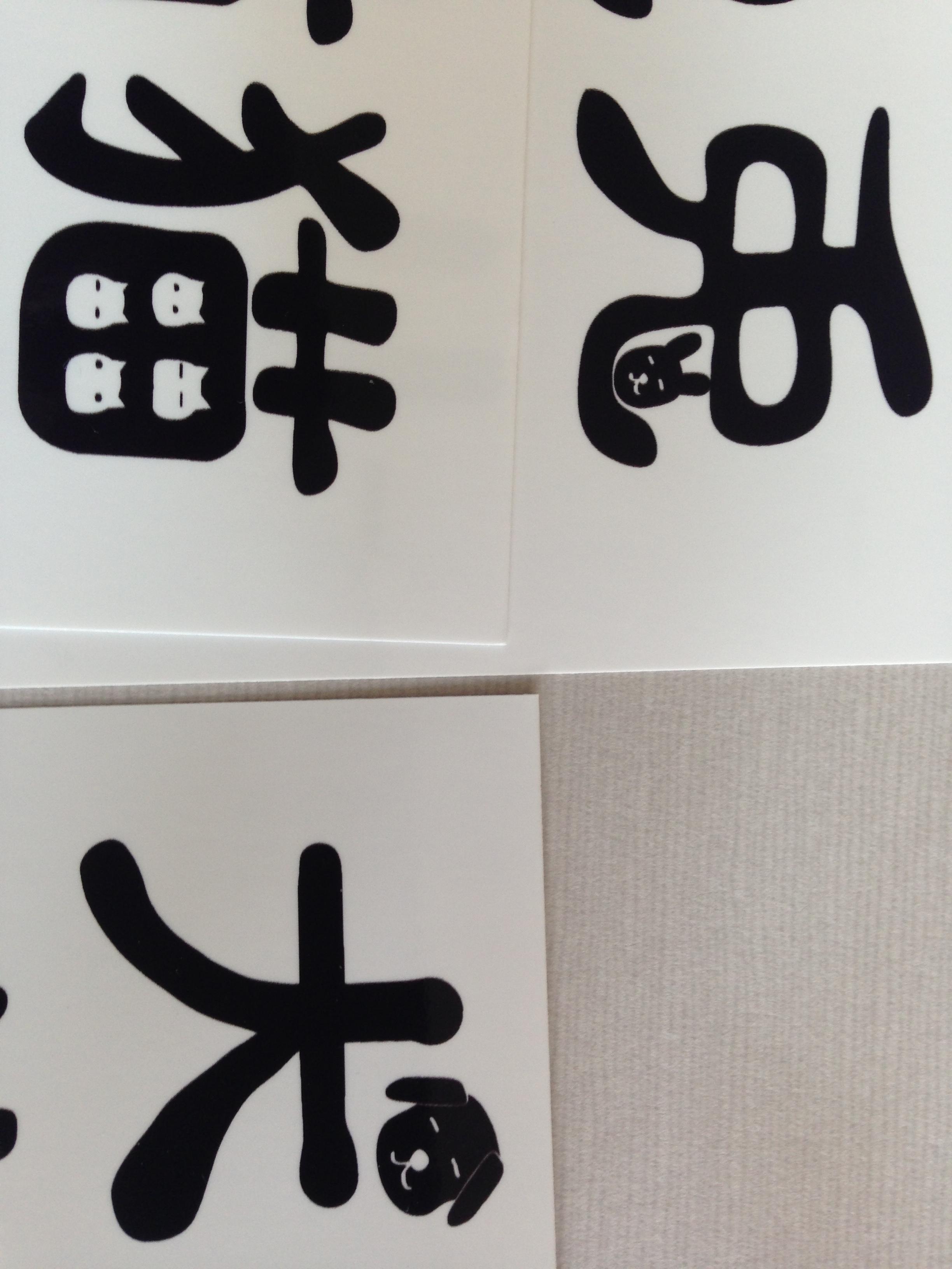 兎って漢字