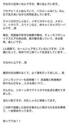 画像】Hey!Say!JUMP岡本圭人が留学先から近況報告!有岡大貴から電話が ...