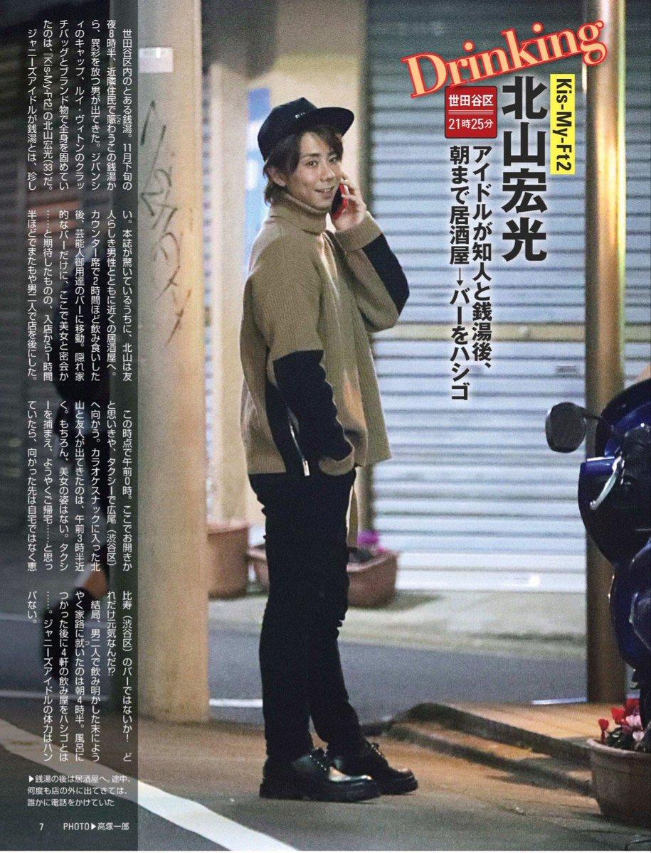 北山宏光の文春報道とフライデー 熱愛も 週刊誌掲載画像まとめ