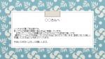 スタッフメッセージ デモ用2016夏季 JPEG