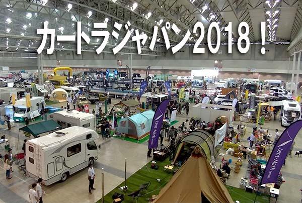 カートラジャパン2018表紙
