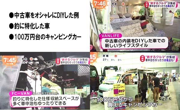 18めざましテレビ放映2