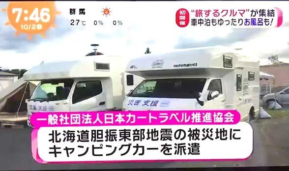 18めざましテレビ放映3