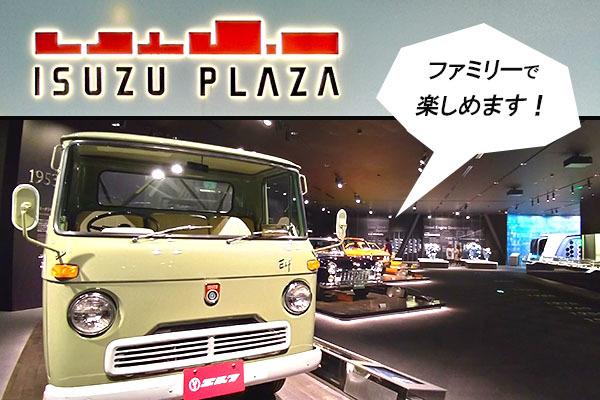 isuzuプラザ表紙0