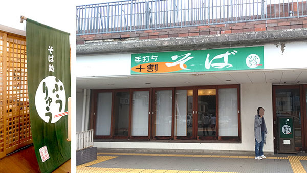 0909大石田そば0_1