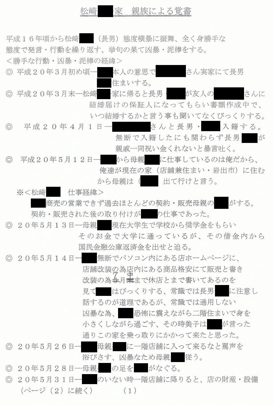 松崎美子家覚書1
