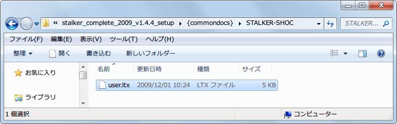 S.T.A.L.K.E.R. Shadow of Chernobyl 用 大型 Mod、stalker_complete_2009_v1.4.4_setup.exe に含まれている user.ltx ファイル、マイドキュメントの STALKER-SHOC にある user.ltx と差し替え、STALKER_Complete_2009_1.4.4.7z 使用の場合 user.ltx ファイルがないため、ReadMe.txt ファイルの内容に従って手動で値を書き換え(cam_inert 0.1、r2_sun_near 20、r2_sun_near_border 1、r2_gloss_factor 2.5)