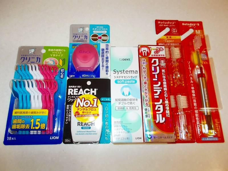 歯周病・知覚過敏予防に歯ブラシ、歯磨き粉、デンタルフロス一式を新調しました