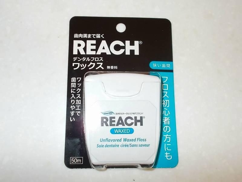 REACH リーチ デンタルフロス ワックス 50m 購入