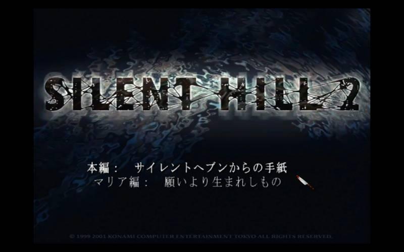 SILENT HILL 2 Enhanced Edition インストール方法と日本語化メモ、Enhanced Edition Essential Files インストール、sh2e\etc\message フォルダに日本語ファイルをインストール後、多言語版 Enhanced .exe(Multilanguage Enhanced .exe (Director's Cut))でゲームを起動した場合、一部英語だった部分が日本語で表示されるようになる