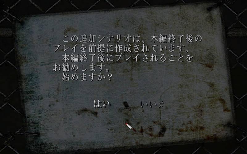 SILENT HILL 2 Enhanced Edition インストール方法と日本語化メモ、Enhanced Edition Essential Files インストール、sh2e → etc → message フォルダに日本語ファイルをインストール後、多言語版 Enhanced .exe(Multilanguage Enhanced .exe (Director's Cut))でゲームを起動した場合、マリア編開始確認メッセージの文字表示位置が正常に表示