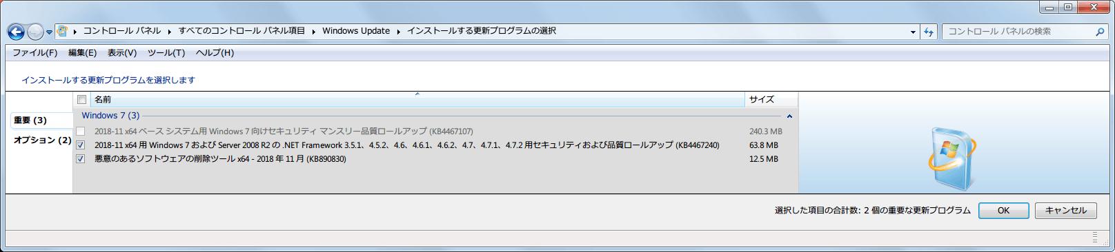 Windows 7 64bit Windows Update 重要 2018年11月分リスト KB4467107 非表示
