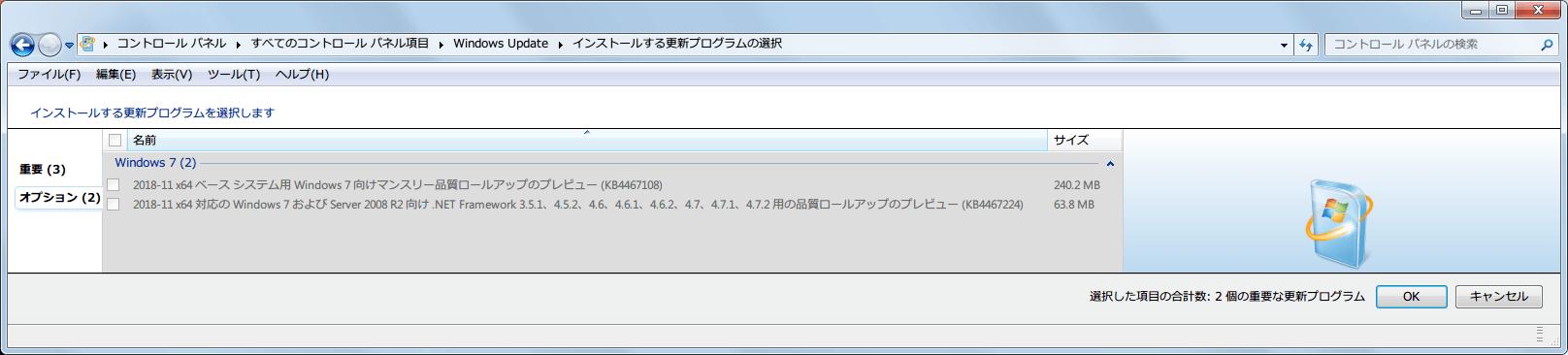 Windows 7 64bit Windows Update オプション 2018年11月分リスト KB4467108、KB4467224 非表示