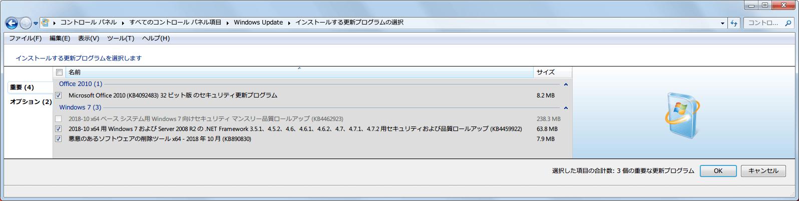 Windows 7 64bit Windows Update 重要 2018年10月分リスト KB4462923 非表示