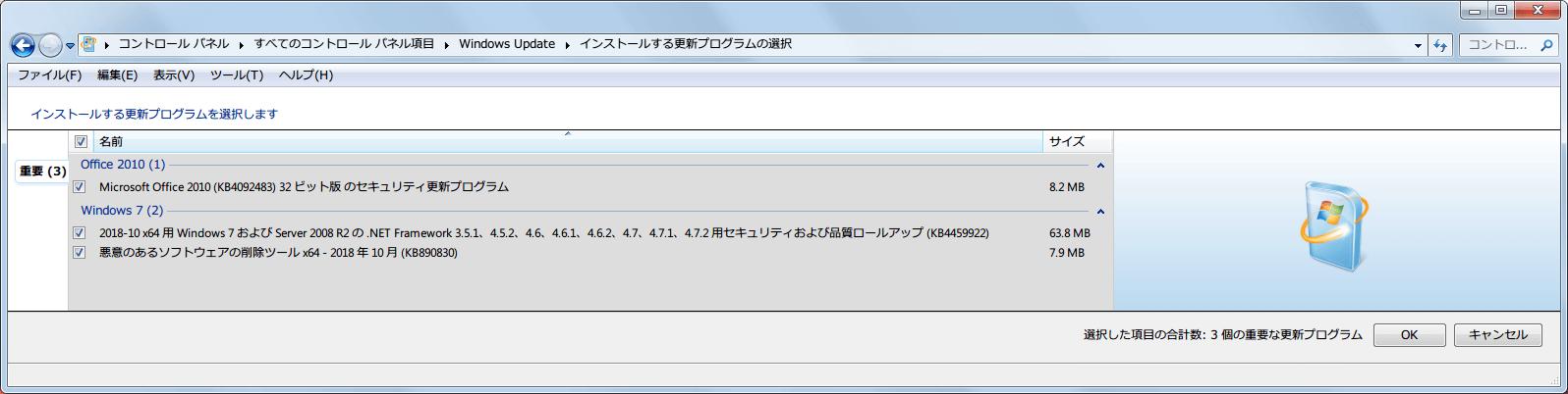 Windows 7 64bit Windows Update 重要 2018年10月公開分更新プログラム(重要)インストール
