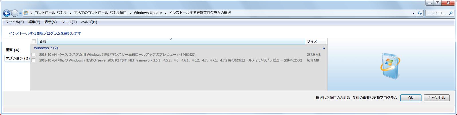 Windows 7 64bit Windows Update オプション 2018年10月分リスト KB4462927 KB4462500 非表示