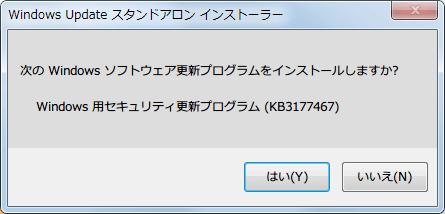 Windows 7 向けの最新のサービス スタック更新プログラム (KB3177467) windows6.1-kb3177467-v2-x64_b9df2405e7e034e3ffda160fff99a36ab96ba187.msu インストール