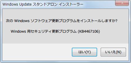 2018年11月 x64 ベース システム用 Windows 7 向けセキュリティのみの品質更新プログラム (KB4467106) windows6.1-kb4467106-x64_ee54f25e11ccbb5d9eea964bbed2838583169ee5.msu インストール、再起動あり