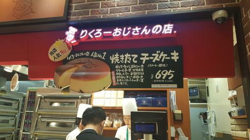 Wait queue Rikuros cake (4)