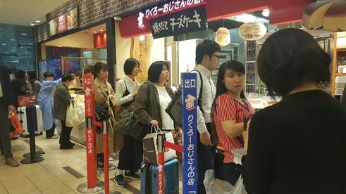 Wait queue Rikuros cake (1)
