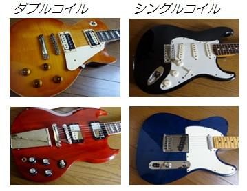 ギター(ハム&シングル
