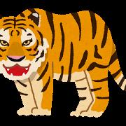 動物(トラ)