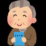 老人(年金おじさん