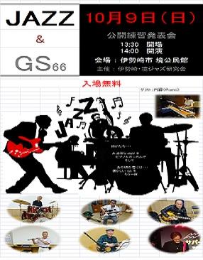 GS66ポスター